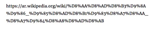 Bad slug for Arabic URLs • Yoast