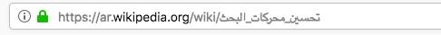 arabic URL in address bar