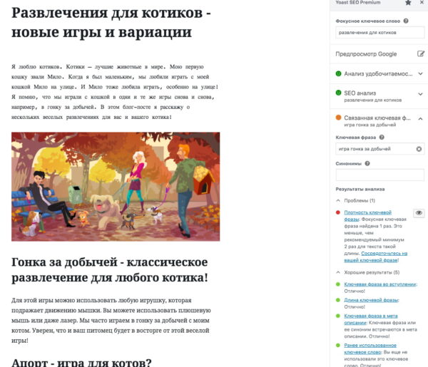 Yoast SEO 14.2: русские словоформы в бета-версии - russian word forms in action yoast seo 14.2 600x515