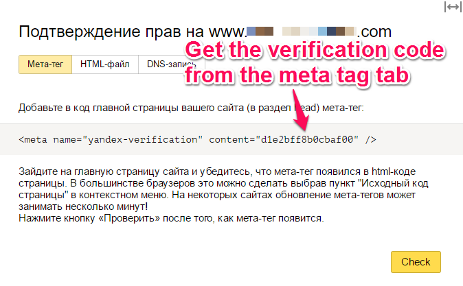 kb-connect-website-to-yandex-3-code